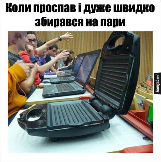 Коли проспав і дуже швидко збирався на пари - взяв замість ноутбука вафельницю