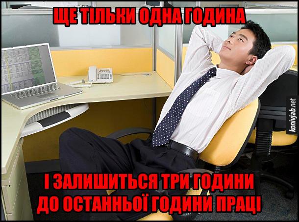 Офісний планктон. В офісі сидить працівник, відкинувшись в крісля і замріяно розмірковує: Ще тільки одна година і залишиться три години до останньої години праці