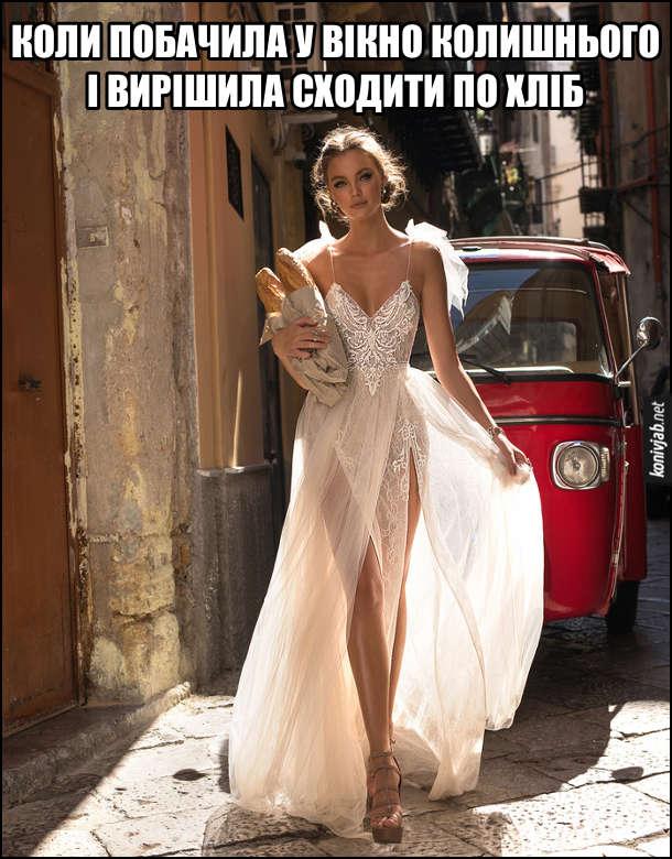 Коли побачила колишнього. Коли побачила у вікно колишнього і вирішила сходити по хліб. Одягнула найкращу сукню