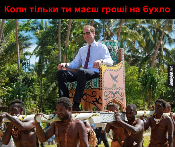 Коли тільки ти маєш гроші на бухло. На фото: принц Вільям під час візита на Тувалу. Він сидить на троні, який аборигени несуть на плечах