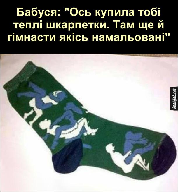 """Прикол, смішне фото. Бабуся: """"Ось купила тобі теплі шкарпетки. Там ще й гімнасти якісь намальовані"""" На шкарпетках намальовані пари, що займаються сексом"""