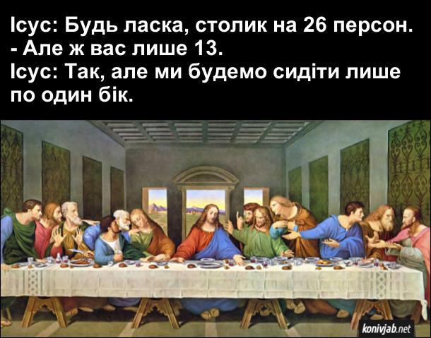 """Картина Леонардо да Вінчі """"Таємна вечеря"""", де всі сидять по один бік столу. Мабуть був такий діалог. Ісус: Будь-ласка, столик на 26 персон. - Але ж вас лише 13. Ісус: Так, але ми будемо сидіти лише по один бік."""
