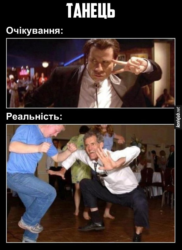 """Танець. Очікування: неначе Траволта в фільмі """"Кримінальне чтиво"""". Реальність: чоловік смішно танцює"""