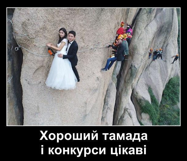 Хороший тамада і конкурси цікаві. Весілля альпіністів. Наречений і наречена в святковому вбранні лізуть по горі