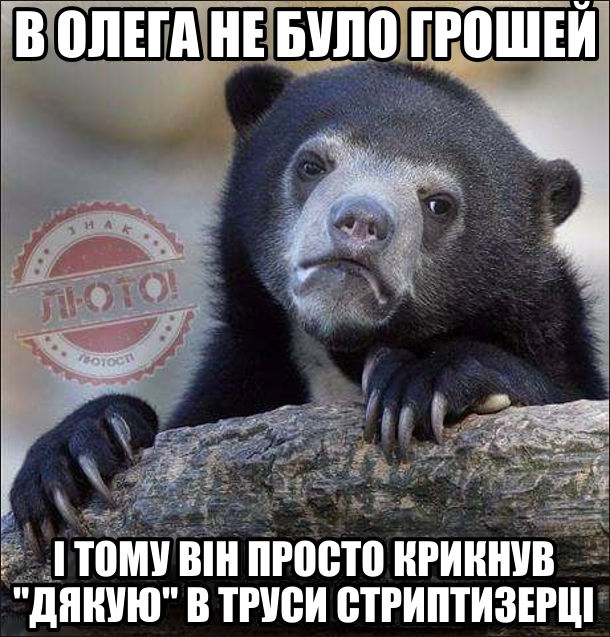 """Мем про стриптиз. В Олега не було грошей і тому він просто крикнув """"дякую"""" в труси стриптизерці"""