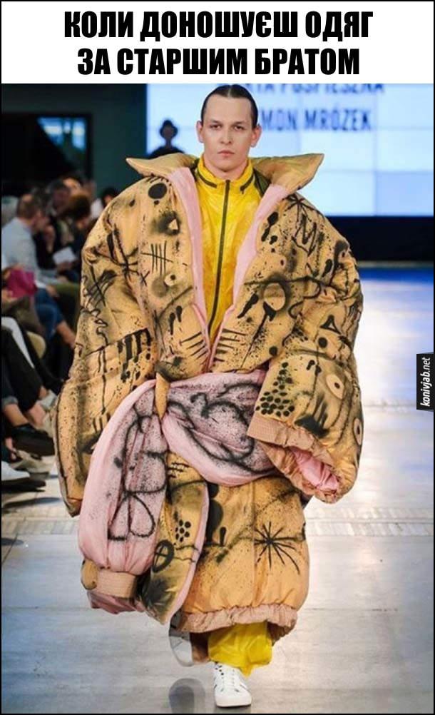 Дивна мода - на подіумі хлопець одягнений в здоровецькі лахи. Коли доношуєш одяг за старшим братом