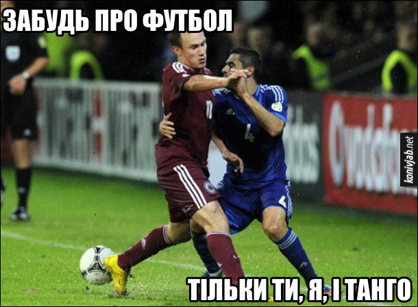 Прикол про футбол. Фото з футбольного матчу, де двоє футболістів неначе танцюють. - Забудь про футбол. Тільки ти, я, і танго