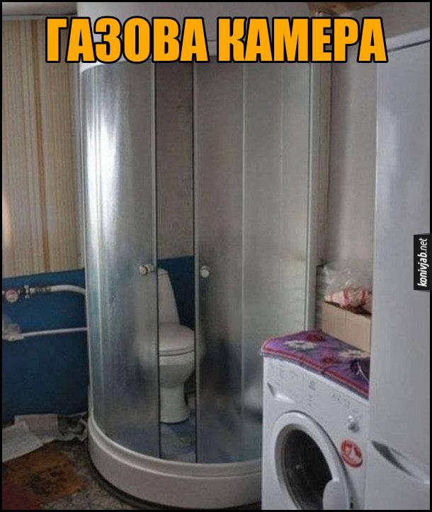 Газова камера - душова кабіна в якій розміщений унітаз