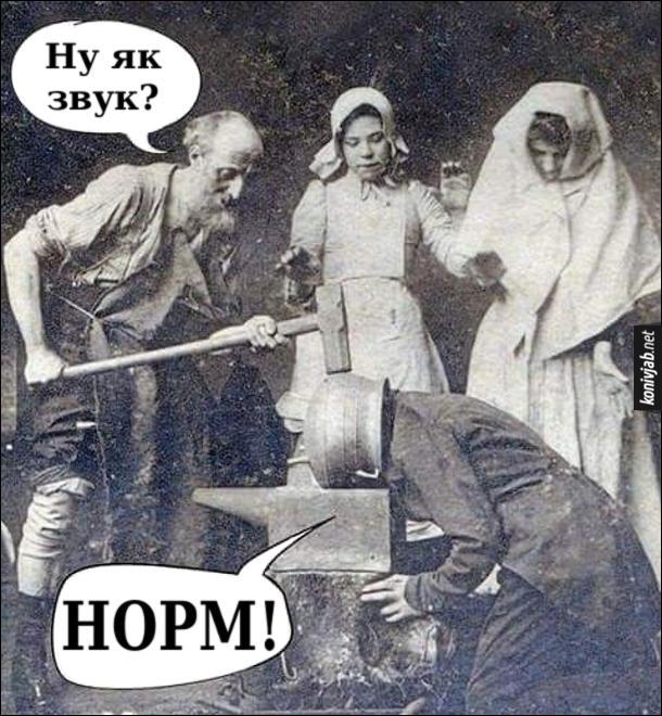 Смішне старе фото. Чоловік з баняком на голові Схилився над ковадлом, а коваль з молотом б'є по баняку і питає: - Ну як звук? Тей, що в баняку відповідає: - Норм!