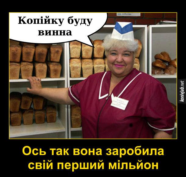 Як заробити перший мільйон. Продавщиня в хлібному відділі завжди недодавала решту і казала: - Копійку буду винна. Ось так вона заробила свій перший мільйон