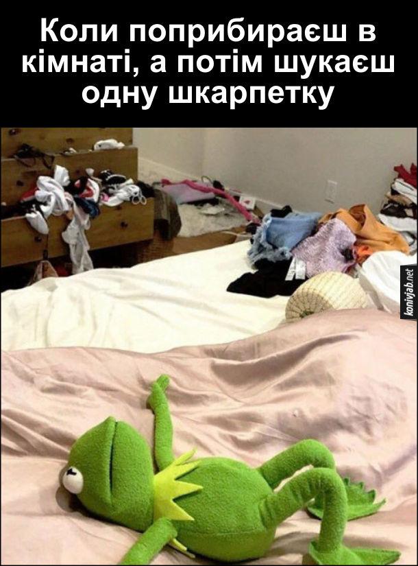 Мем про загублену шкарпетку. Коли поприбираєш в кімнаті, а потім шукаєш одну шкарпетку. Керміт з Маппет-шоу лежить на ліжку, а навколо порозкидані речі