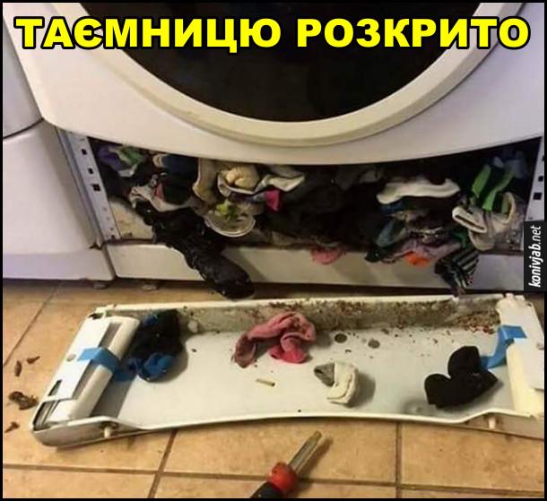 Де зникають шкарпетки? Таємницю розкрито - шкарпетки забилися в двигуні пралки