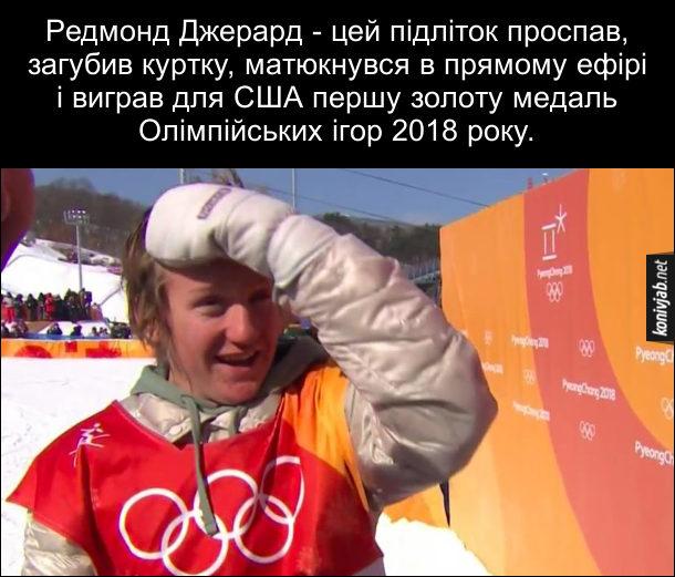 Цікаве про олімпійські ігри. Сноубордист Редмонд Джерард - цей підліток проспав, загубив куртку, матюкнувся в прямому ефірі і виграв для США першу золоту медаль Олімпійських ігор 2018 року.