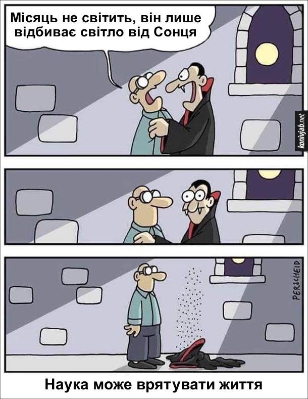 Комікс про вампіра. Вампір схопив чоловіка, а той каже: - Місяць не світить, він лише відбиває світло від Сонця. Вампір в перелякався і одразу розчинився. Наука може врятувати життя