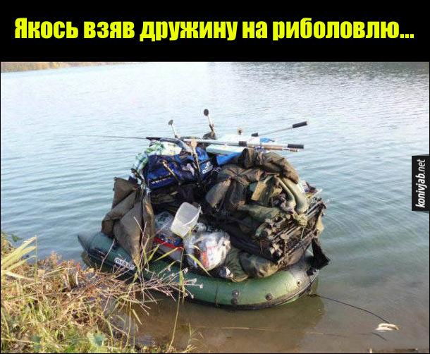 З дружиною на рибу. Якось взяв дружину на риболовлю - вона набрала з собою стільки речей, що ледь вмістилися в лодці