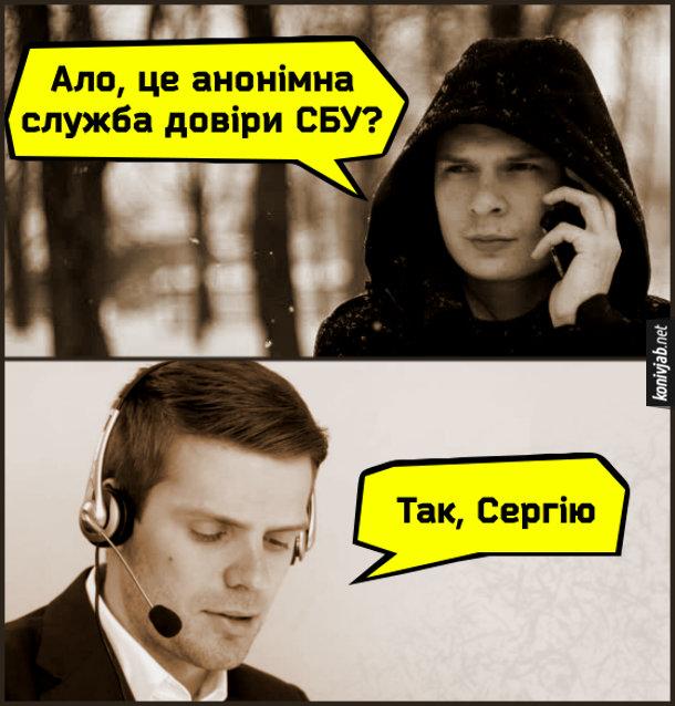 Прикол про СБУ. - Ало, це анонімна служба довіри СБУ? - Так, Сергію