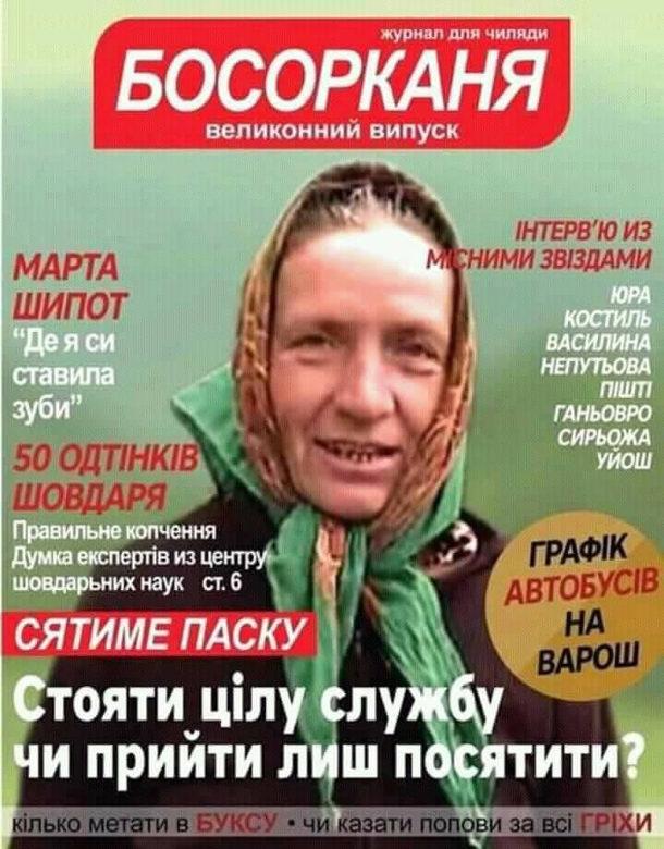 Закарпатський гумор. Босоркання. Журнал для чиляди