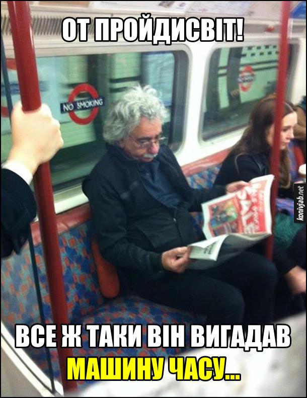 Двійник Ейнштейна. У вагоні метро сидить чоловік, схожий на Ейнштейна і читає газету. От пройдисвіт! Все ж таки він вигадав машину часу...