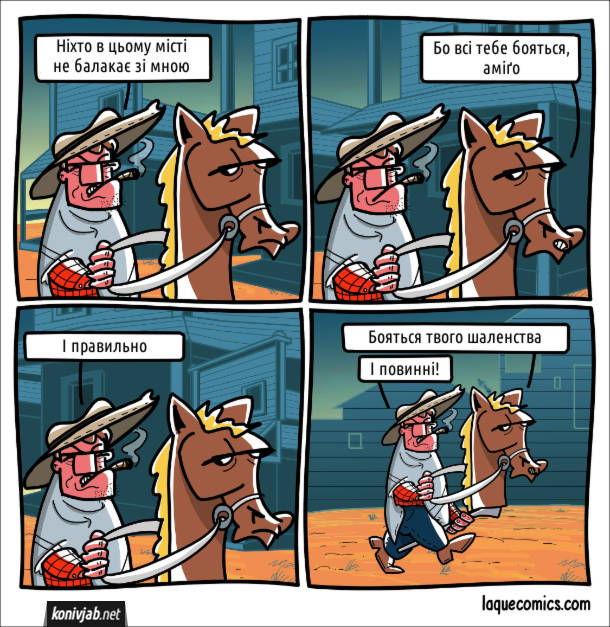 Комікс Самотній вершник. Латиноамериканський гумор. Вершник: - Ніхто в цьому місті не балакає зі мною. Кінь: - Бо всі тебе бояться, аміґо. Вершник: - І правильно. Кінь (просто іграшкова голова коня на палиці): - Бояться твого шаленства. Вершник: - І повинні!