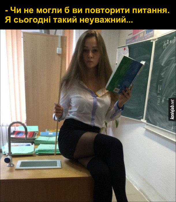 Сексуальна вчителька. Сексуальна вчителька сидить на столі з книжкою. Учень: - Чи не могли б ви повторити питання. Я сьогодні такий неуважний...