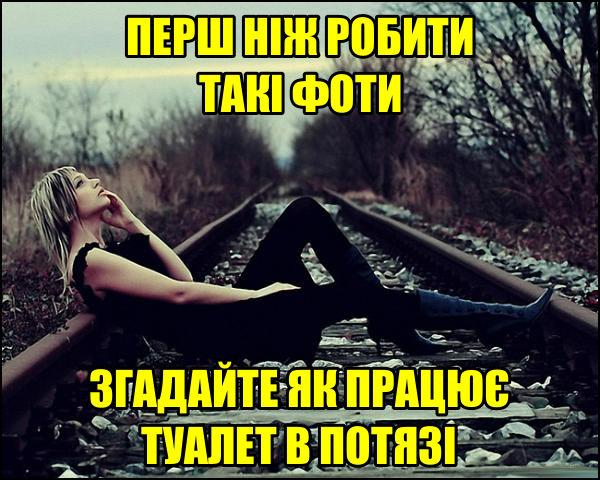 Жарт про залізницю. Фотографія дівчини на залізничній колії. Перш ніж робити такі фоти, згадайте як працює туалет в поязі - все лайно падає на колію