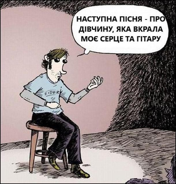 Смішний малюнок, жарт про співака. На сцені на стільці сидить хлопець і тримає руки ніби грає на гітарі. Каже: - Наступна пісня - про дівчину, яка вкрала моє серце та гітару