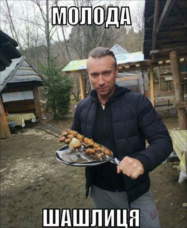 Жарт про Винника. Олег Винник тримає в руках шашлики. Молода шашлиця