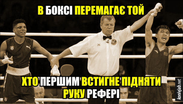 Жарт про бокс. В боксі перемагає той, хто першим встигне підняти руку рефері