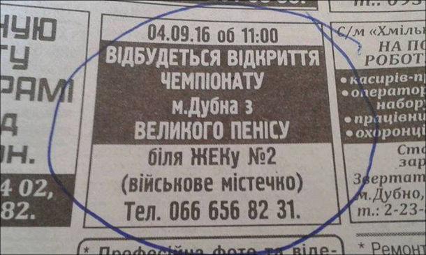Смішне оголошення в газеті. Відбудеться відкриття чемпіонату м.Дубна з великого пенісу