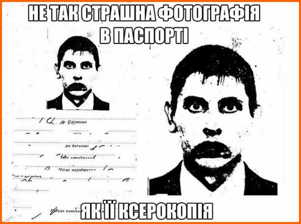 Жарт про фото на паспорт. Не так страшна фотографія в паспорті, як її ксерокопія