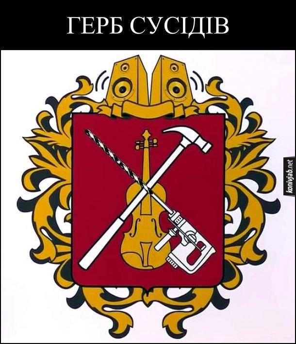 Прикол: Герб сусідів. На червоному щиті намальовані молоток, перфоратор і скрипка, в оздобленні намальовані колонки, з яких лунає музика