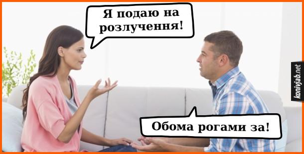Жарт про розлучення. Дружина: - Я подаю на розлучення! Чоловік: - Обома рогами за!