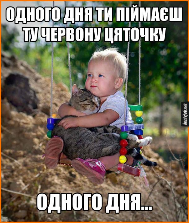 Смішне фото Дитина і кіт. Малюк на гойдалці тримає на руках кота і заспокоює його: - Одного дня ти піймаєш ту червону цяточку. Одного дня...