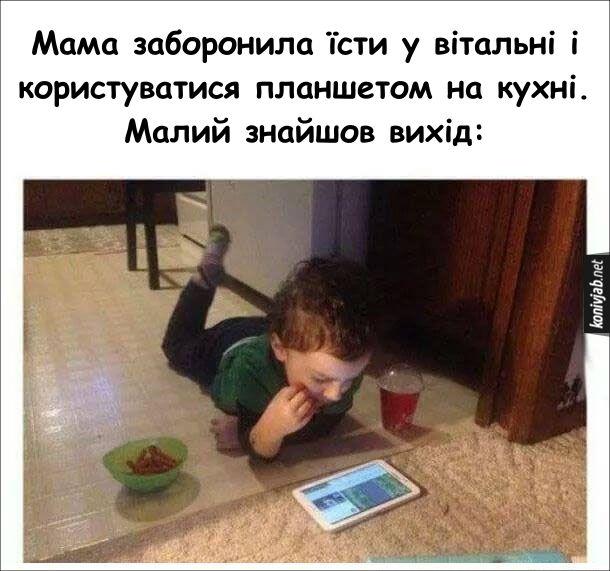 Жарт про кмітливого хлопчика. Мама заборонила їсти у вітальні і користуватися планшетом на кухні. Малий знайшов вихід: ліг на підлозі між кухнею та вітальнею так, щоб планшет був у вітальні, а їжа в кухні