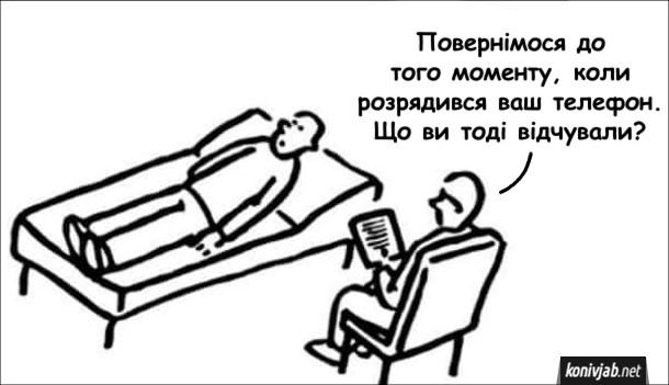 Жарт про залежність від телефона. Чоловік лежить на кушетці в кабінеті психоаналітика. Лікар: - Повернімося до того моменту, коли розрядився ваш телефон. Що ви тоді відчували?