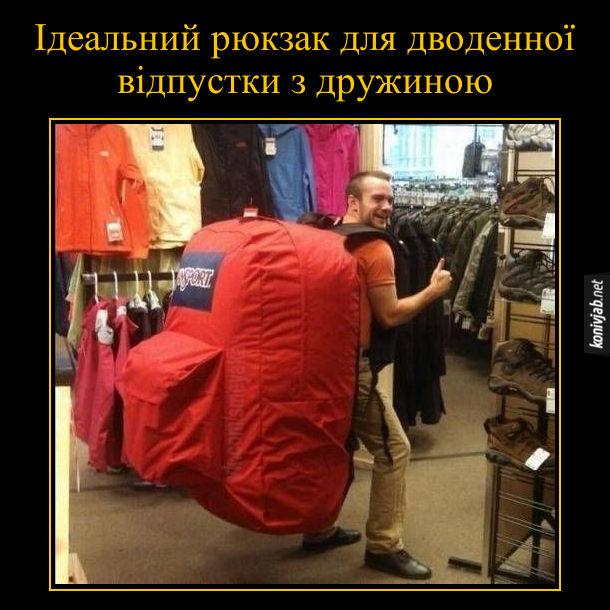 З дружиною у відпустку. В чоловіка за плечима гігантський рюкзак, майже на висоту його зросту - Ідеальний рюкзак для дводенної відпустки з дружиною