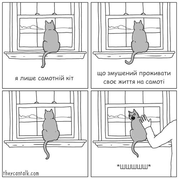Смішний малюнок, комікс Самотній кіт. Кіт седить біля вікна, дивиться надвір і промовляє: - Я лише самотній кіт, що змушений проживати своє життя на самоті. Господар захотів його погладити, а кіт до нього зашипів: - Шшшшш