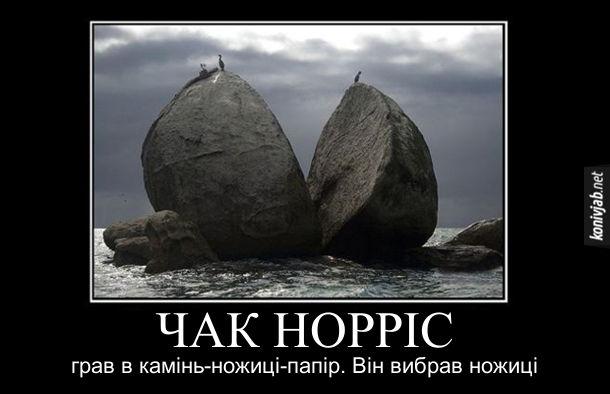 Демотиватор Чак Норріс грав в камінь-ножиці-папір. Він вибрав ножиці і розрізав ними камінь
