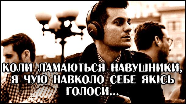 Прикол про навушники. Коли ламаються навушники, я чую навколо себе якісь голоси...