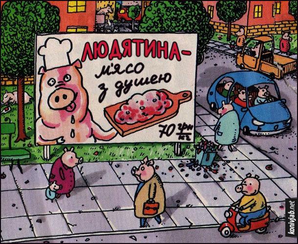 """Смішний малюнок про паралельну реальність - світ свиней. Свині ходять вулицями, їздять в авто. На вулиці рекламний банер """"Людятина - м'ясо з душею. 70 грн/ кг"""""""