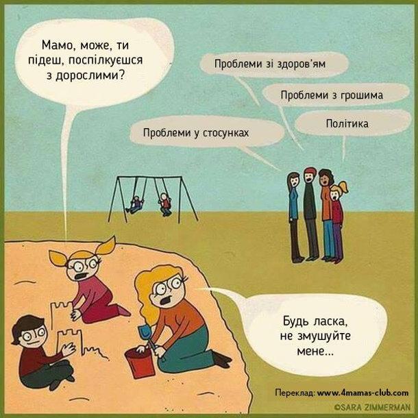 Смішний малюнок: Мама-інтроверт. Мама грається на пісочку з дочкою та іншими батьками, в тей час як інші батьки балакають між собою про проблеми зі здоров'ям, проблеми з грошима, Політику, проблеми у стосунках. Дочка: - Мамо, може ти підеш, поспілкуєшся з дорослими? Мама: - Будь ласка, не змушуйте мене...