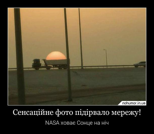Прикол про NASA. Сенсаційне фото підірвало мережу! NASA ховає сонце на ніч. На фото: Їде вантажівка на тлі заходу сонця. Виглядає ніби це вантажівка везе сонце на причепі