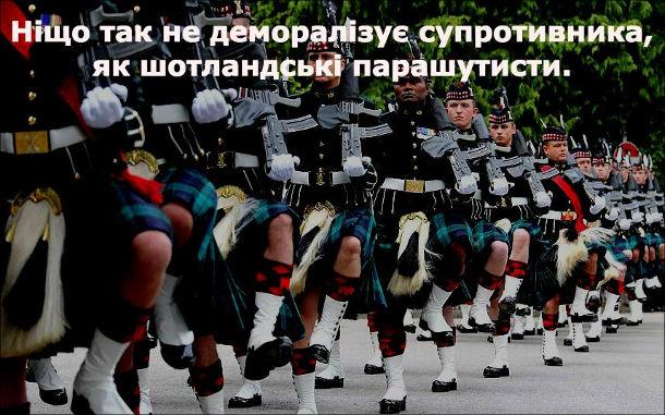 Жарт про шотландську армію. Ніщо так не деморалізує супротивника, як шотландські парашутисти
