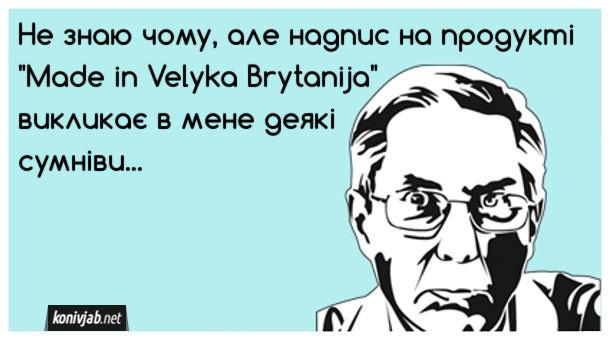 """Анекдот про підробки. Не знаю чому, але надпис на продукті """"Made in Velyka Brytanija"""" викликає в мене деякі сумніви..."""