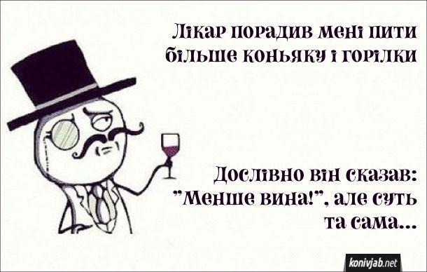 """Анекдот. Лікар порадив алкоголь. Лікар порадив мені пити більше коньяку і горілки. Дослівно він сказав: """"Менше вина!"""", але суть та сама..."""