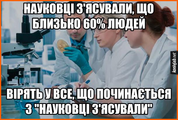 """Жарт, мем про довірливість. Науковці з'ясували, що близько 60% людей вірять у все, що починається з """"Науковці з'ясували"""""""