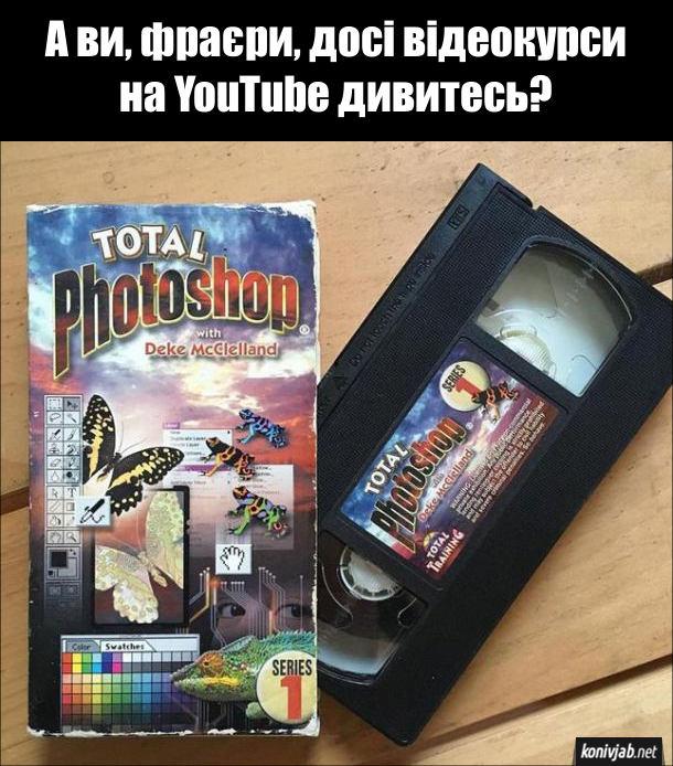 Прикол Відеокасета. А ви, фраєри, досі посібники на YouTube дивитесь? Відеокасета VHS з відеопідручником Total Photoshop
