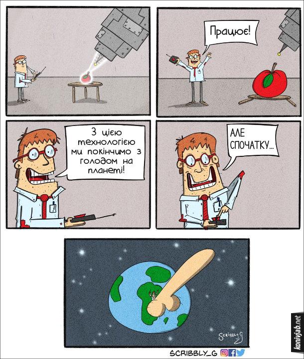 Винахід Збільшувач. Вчений винайшов збільшувач. Націлив його на яблуко і воно стало величезним. Вчений: - Працює! З цією технологією ми покінчимо з голодом на планеті! Але спочатку... І він збільшив свого пісюна до гіганських розмірів