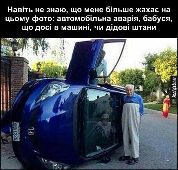 Смішне фото з аварії. Навіть не знаю, що мене більше жахає на цьому фото: автомобільна аварія, бабуся, що досі в машині, чи дідові штани (штани підтягнуті аж під пахви)