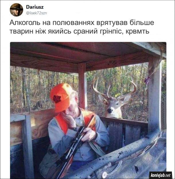 Смішний твіт про алкоголь на полюванні: Алкоголь на полюваннях врятував більше тварин ніж якийсь сраний грінпіс, крвмть